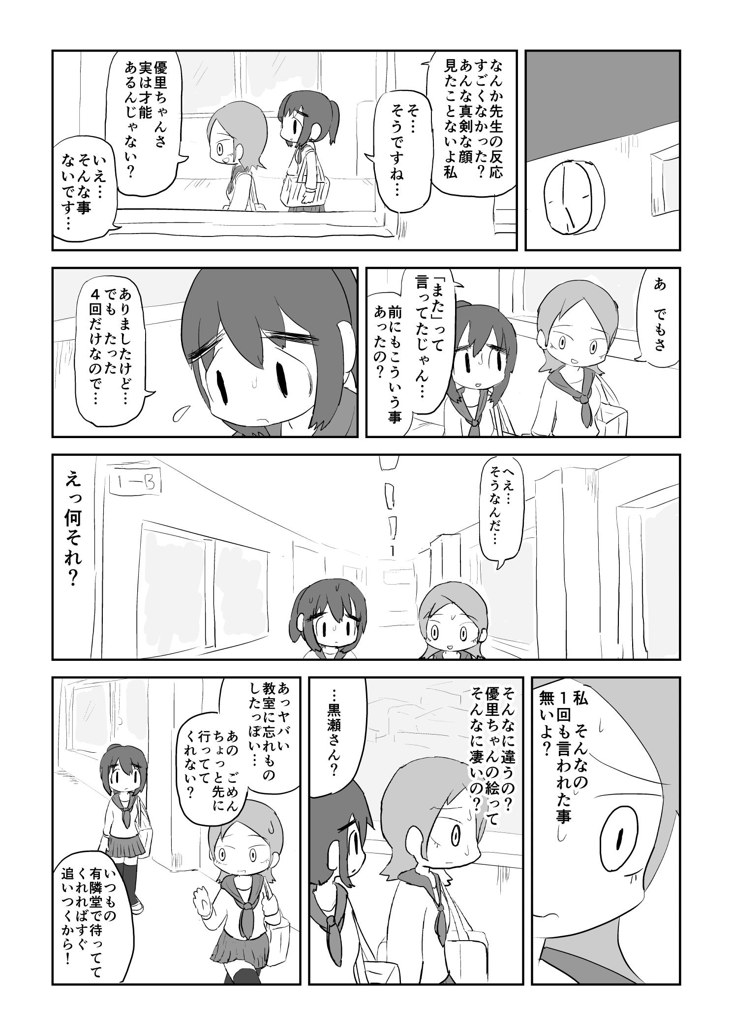 描く動機_003