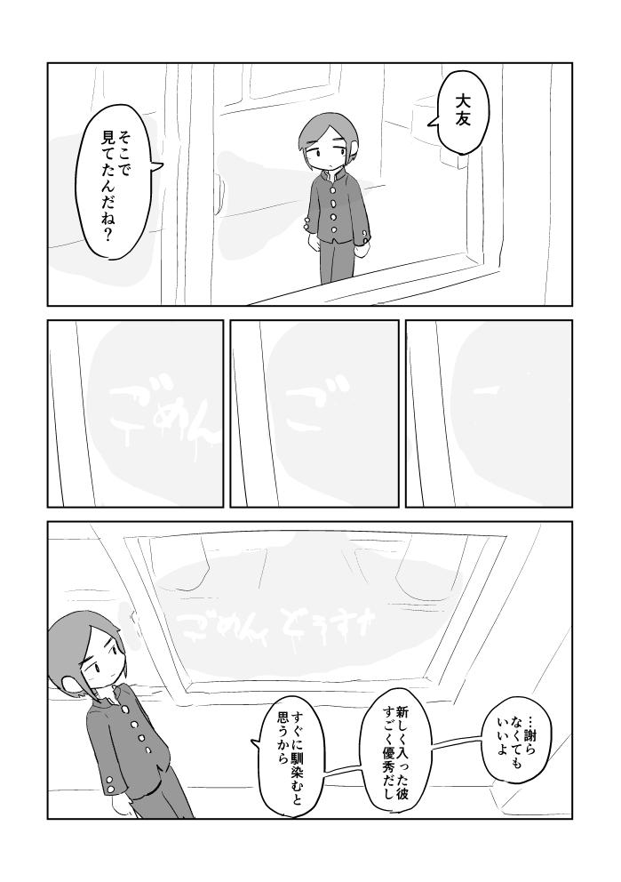 人間を退職_017