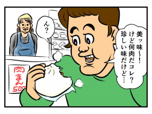 【4コマ漫画】○○肉