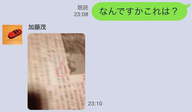 LINE乗っ取りスクリーンショット_10