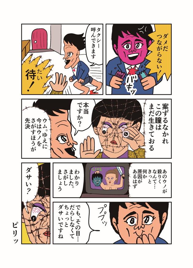 ミカワと瞳_005