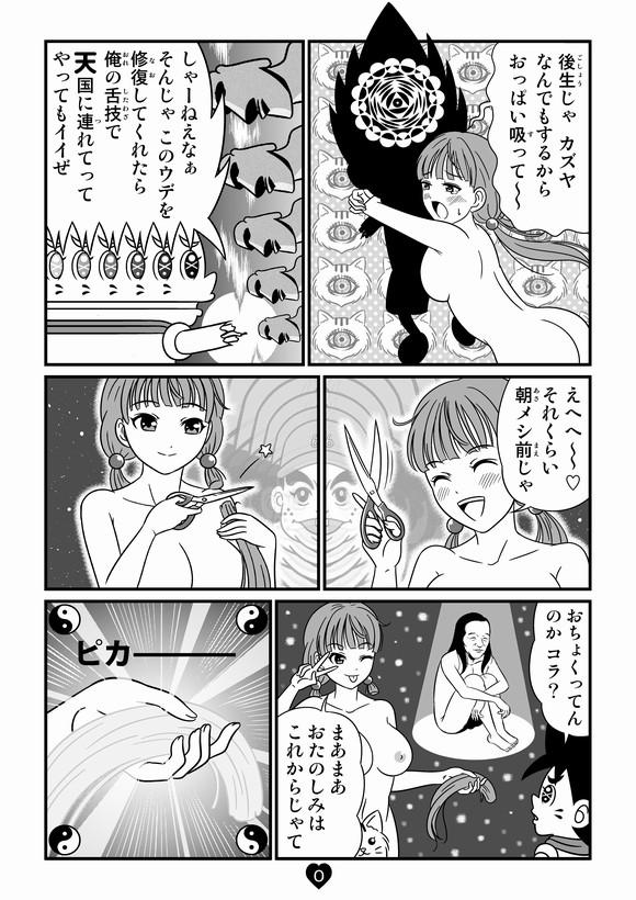 バトル少年カズヤ 第36話0008