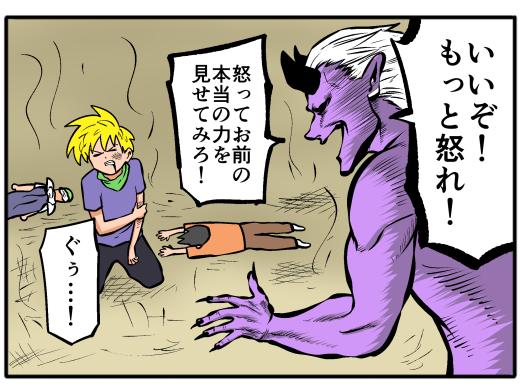 【4コマ漫画】本気