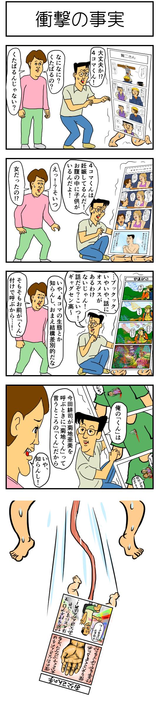 4コマくん(衝撃の事実)