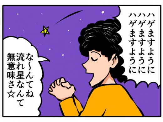【4コマ漫画】~ただの運命~