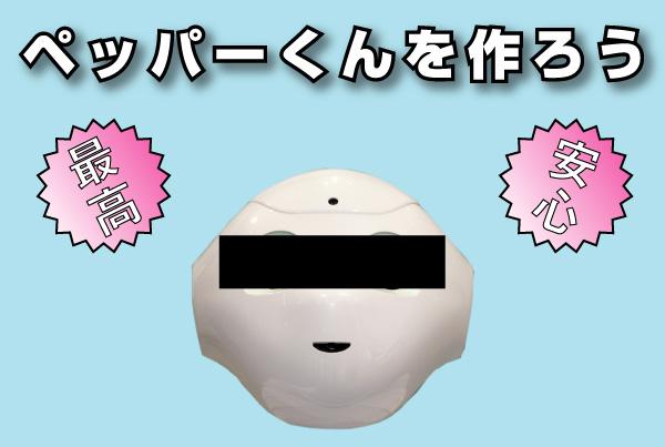 【電子工作】感情認識ロボペッパーくんを作ろう