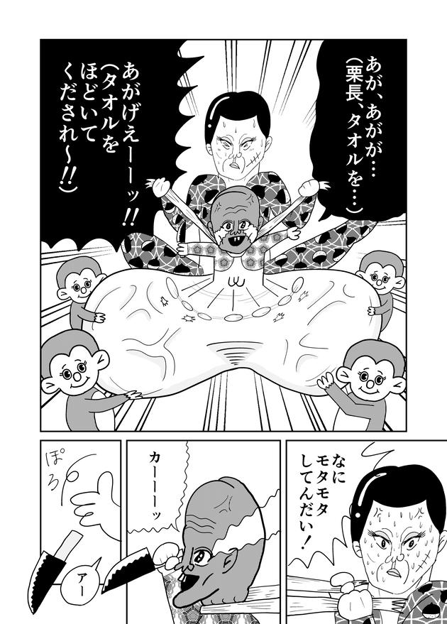 栗長_019