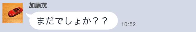 LINE乗っ取りスクリーンショット_18_2