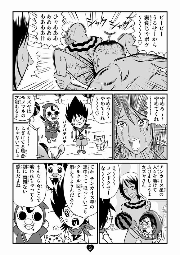 バトル少年カズヤ 第30話0003