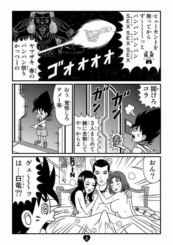 バトル少年カズヤ 第34話0002