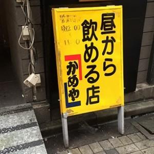 朝からベロベロ!!奇跡の朝昼ハシゴ・コース!!(池袋西口編)