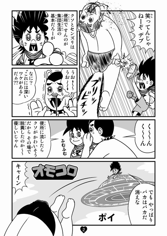 バトル少年カズヤ 第40話0002