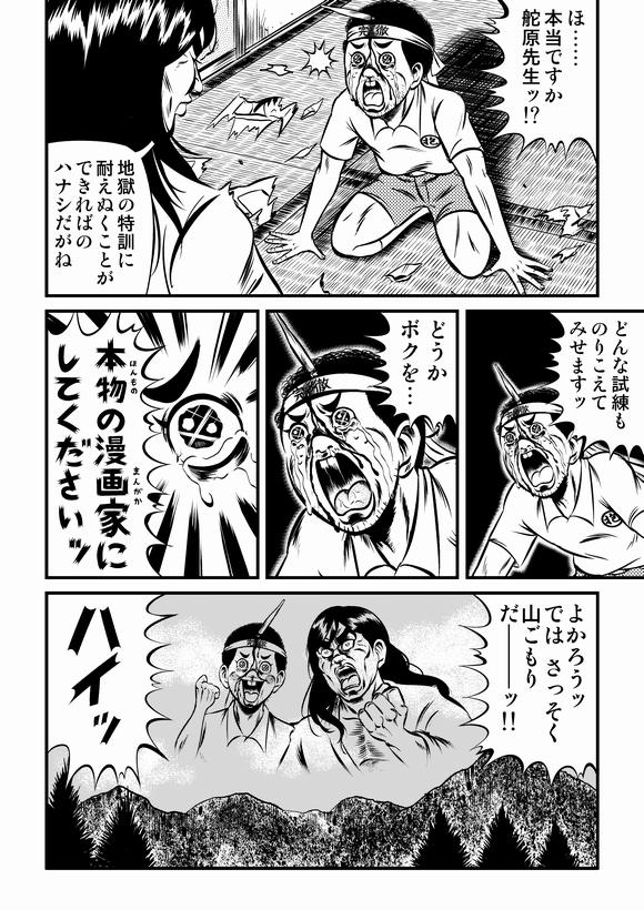 バトル少年カズヤ 第0話0007