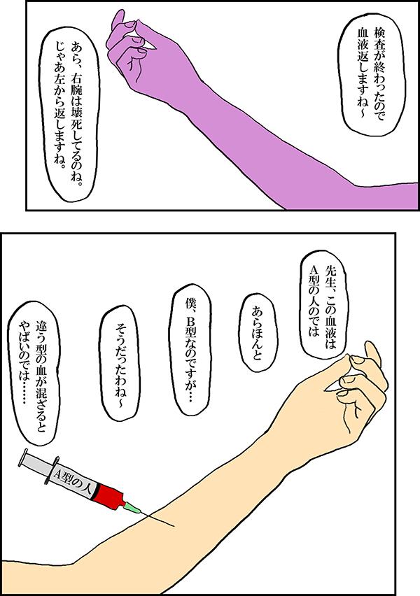 blood08