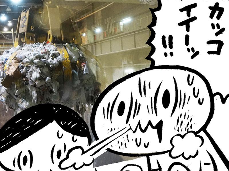 【カメントツのルポ漫画地獄】元カノの思い出を焼却するために清掃工場行ってきた