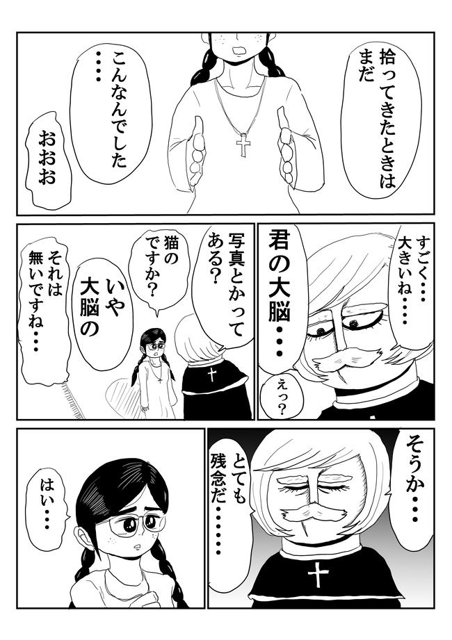 クソ神父(原稿)4