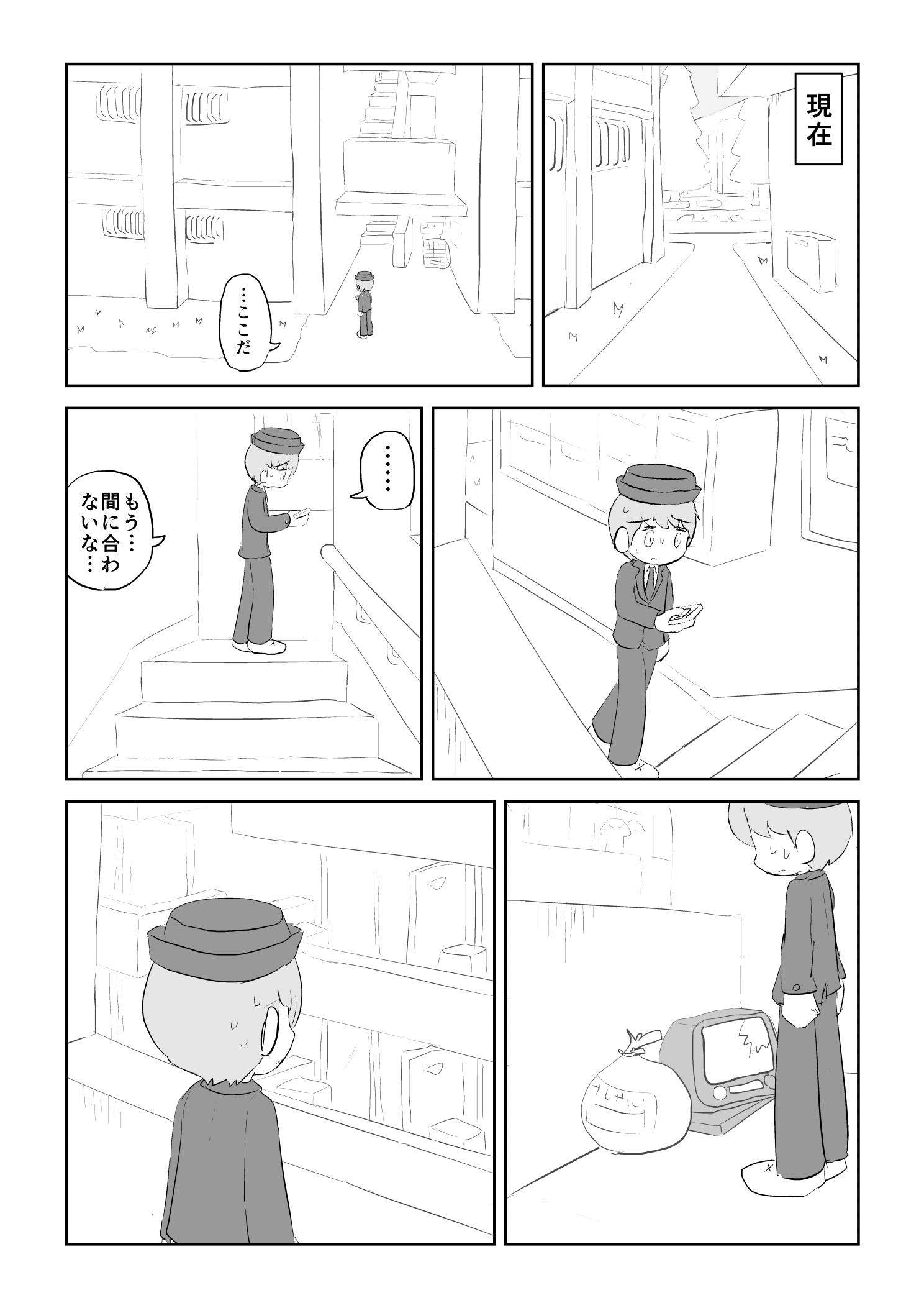 やりがい搾取トーンB_011