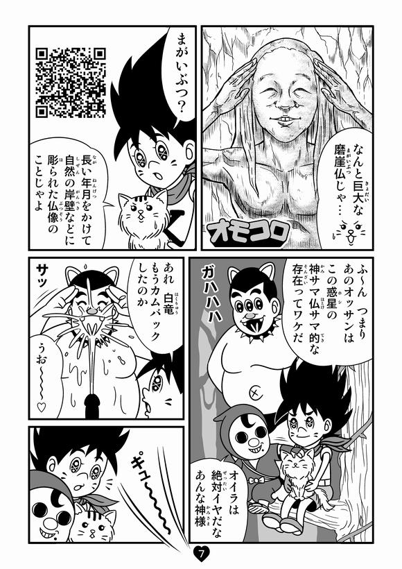 バトル少年カズヤ 第40 8 話
