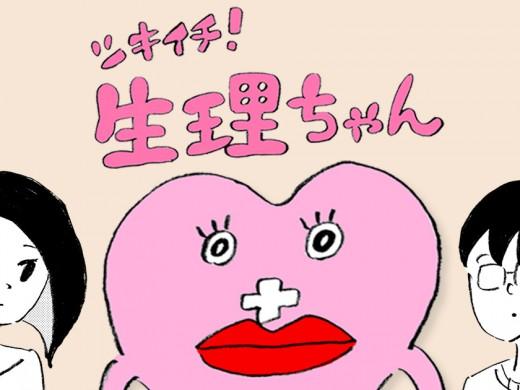 【漫画】ツキイチ! 生理ちゃん