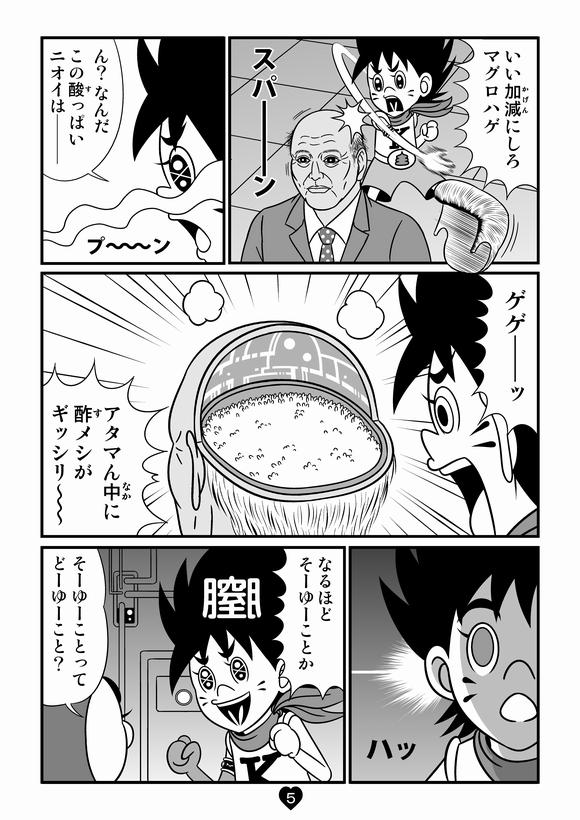 バトル少年カズヤ 第43話0005