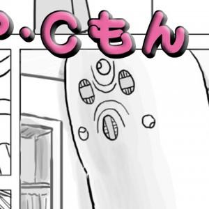 【漫画】P・Cもん