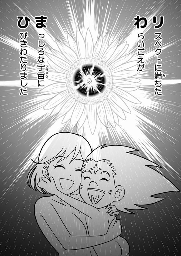 バトル少年カズヤ 第45話0008