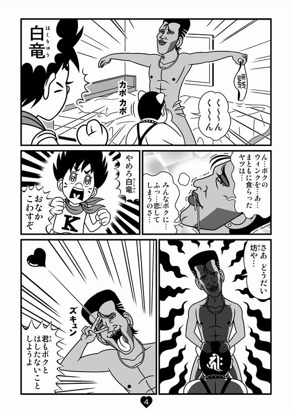 バトル少年カズヤ 第3話0004