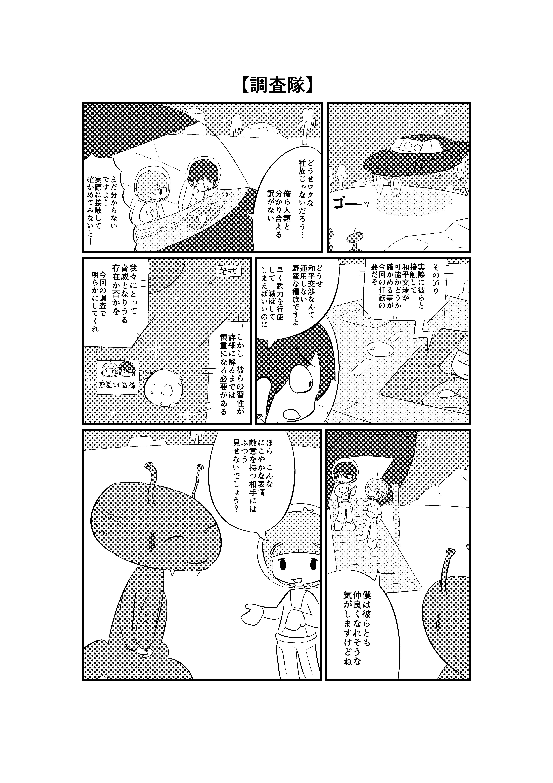 和解の漫画(セリフあり)_001