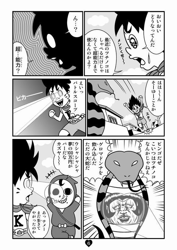 バトル少年カズヤ 第9話0006