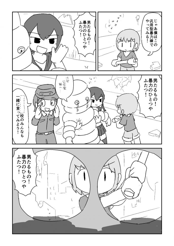 暴力啓蒙漫画_009