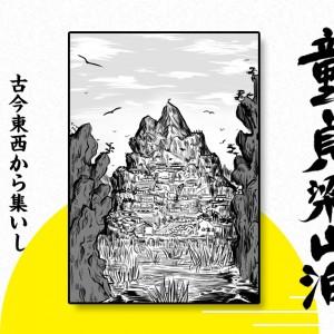 【漫画】童貞梁山泊