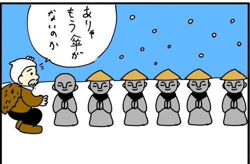 【4コマ漫画】笠じぞう