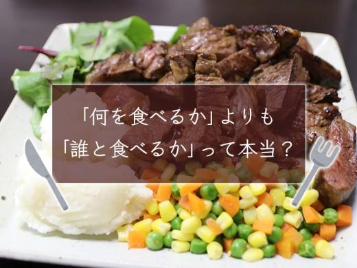 「何を食べるか」よりも「誰と食べるか」が大切って本当なの?
