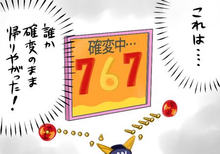 150805CR罠-012