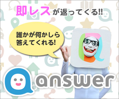 Answerバナー02