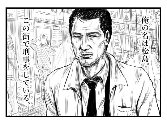 【4コマ漫画】ハードボイルド