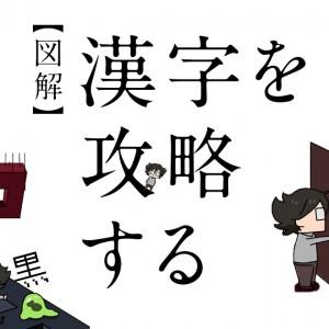 【図解】漢字を攻略する