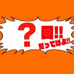 【漫画】NARUTOで何回「だってばよ」と言ったのか全巻読んで調べてみた