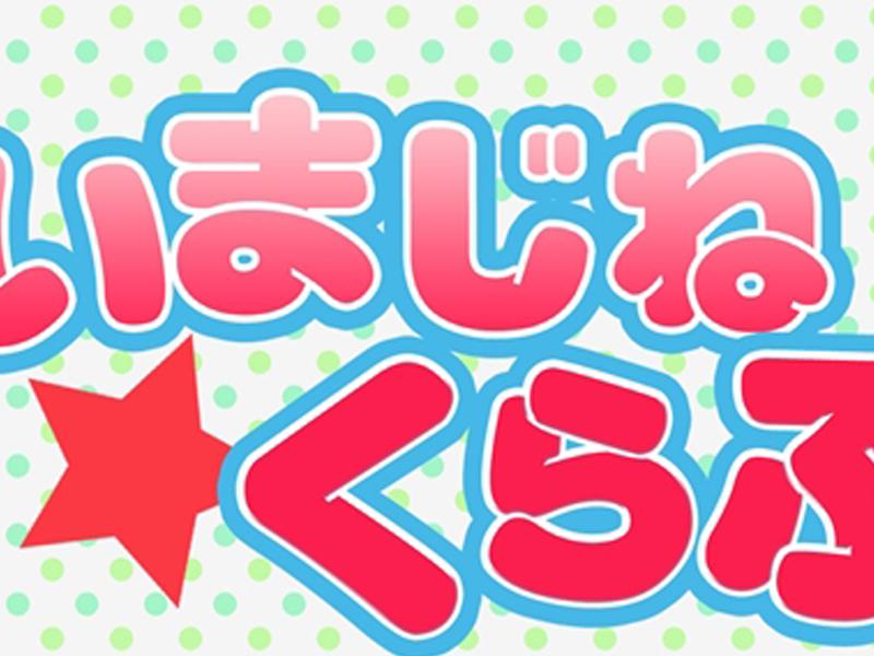 超人気コミック『いまじね☆くらぶ』の顛末