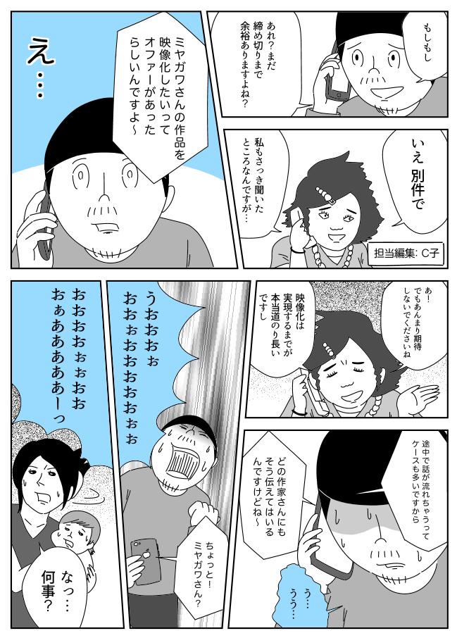 jyounetsu10-10