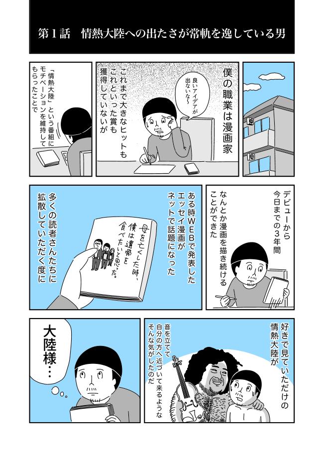 jyounetsu10002