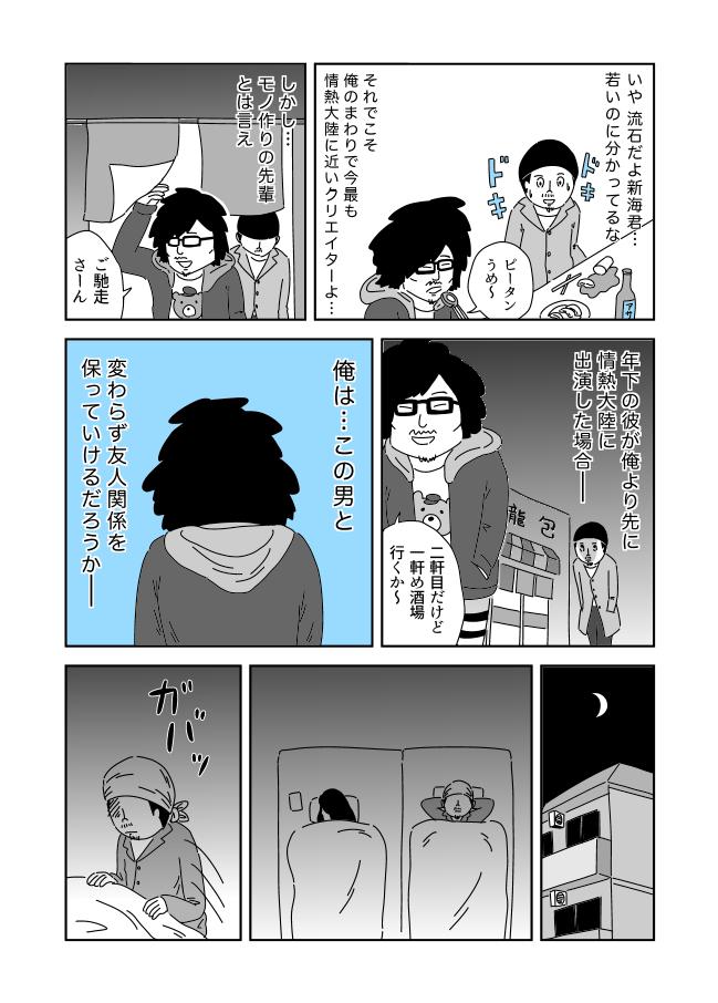 jyounetsu10008