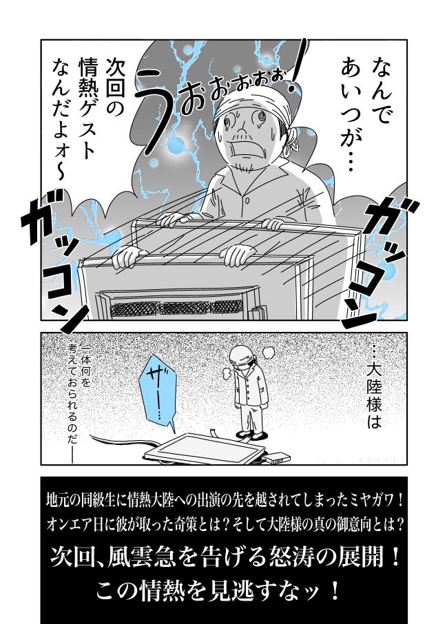 jyounetsu10012