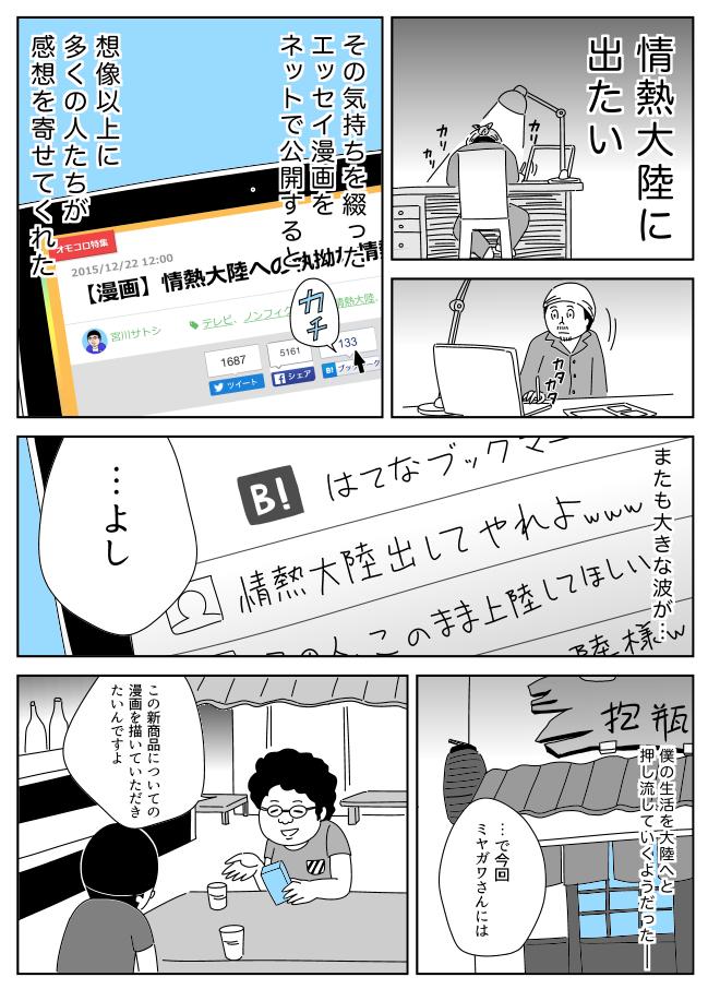 jyounetsu2-3