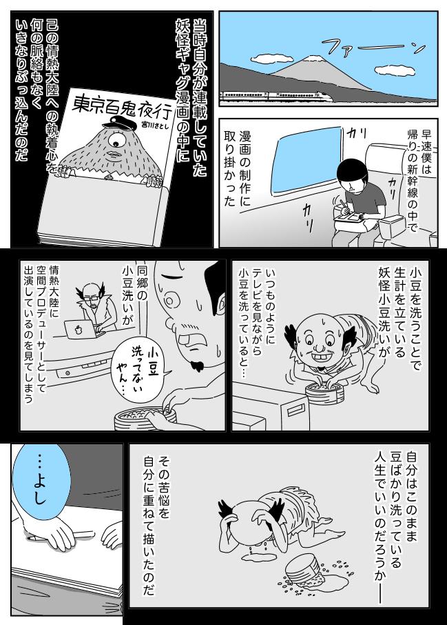 jyounetsu3009