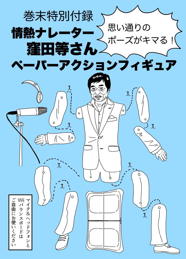 jyounetsu3015