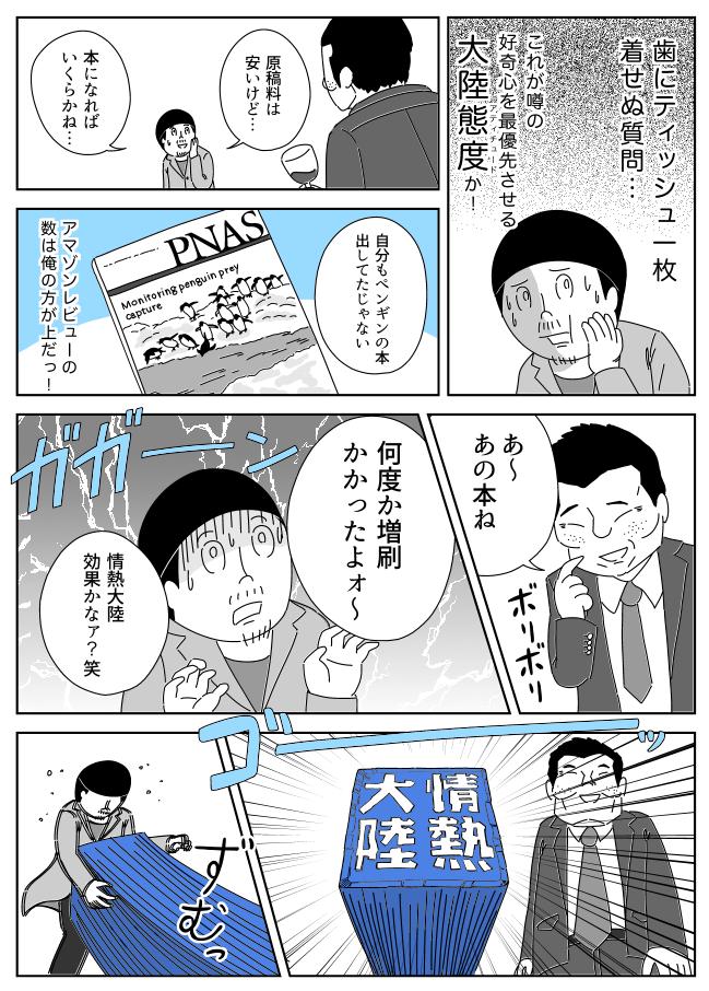 jyounetsu5-4