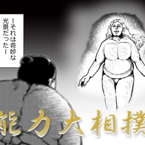 【漫画】能力大相撲