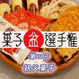 最強の「親父菓子」チョイス王は誰だ!? 第四回「菓子盆選手権」