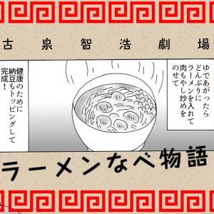 【漫画】ラーメン鍋ものがたり
